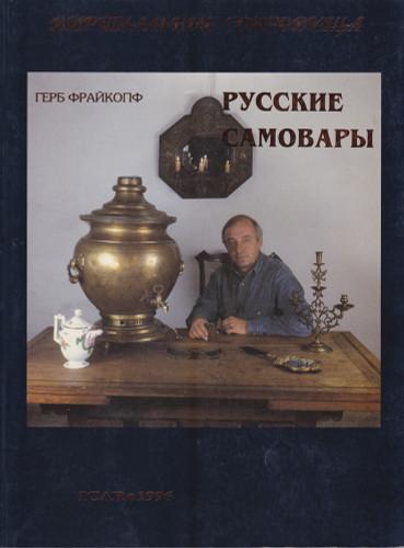 Русские самовары (Russian Samovars)