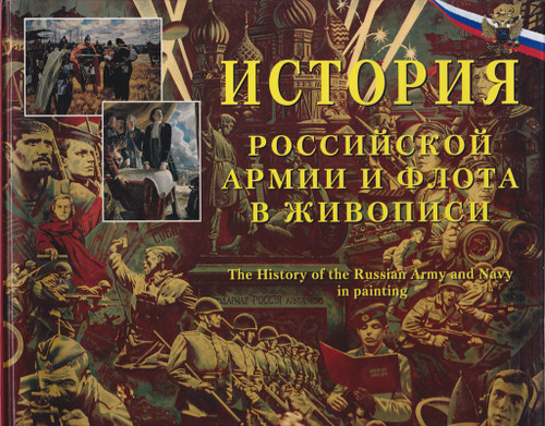 History of the Russian Army and Navy in Painting