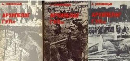Archipelag Gulag (Gulag Archipelago). Parts I-VII.