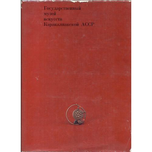 State Museum of Arts of the Karakalpak Autonomous Soviet Socialist Republic