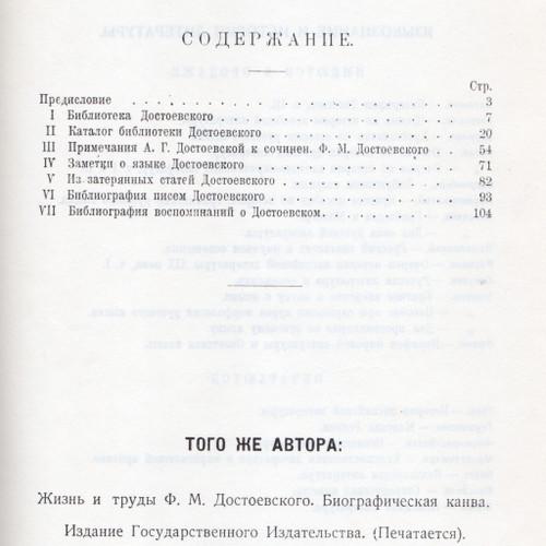 Семинарий по Достоевскому: материалы, библиография и комментарии.