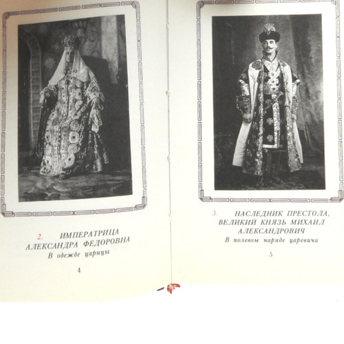 Ball gowns of the Russian nobility. Participants in a costume ball at the Winter Palace (February 1903).