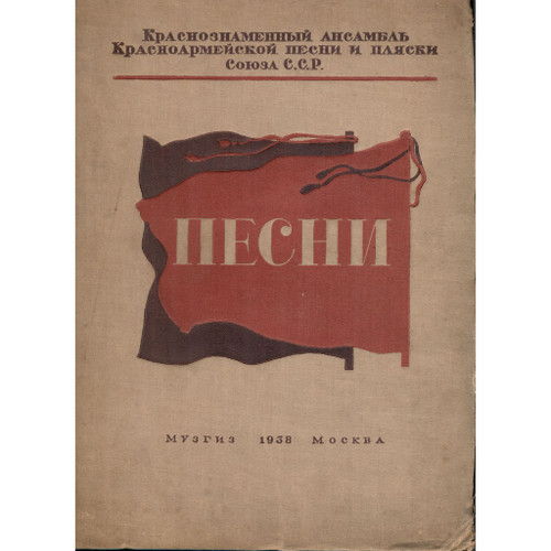 The Red Banner Ensemble of the Red Army: Songs and Dances of the USSR