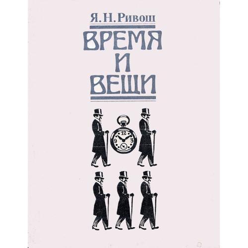 Время и вещи (Vremya i veshchi) Yakov Rivosh