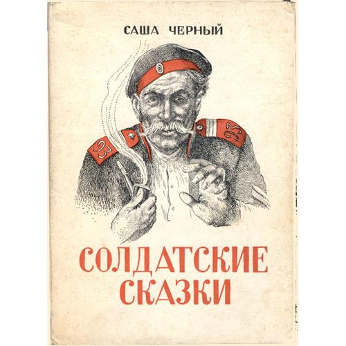 Sasha Chorny Soldiers' Tales 1964