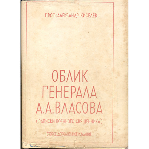 A Portrait of General A.A. Vlasov. Memoirs of a War Priest. With dustjacket.