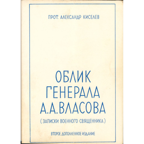 A Portrait of General A.A. Vlasov. Memoirs of a War Priest. Without dustjacket.