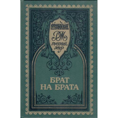 Брат на брата, Красное солнышко, Прельщение литовское (Historical stories)