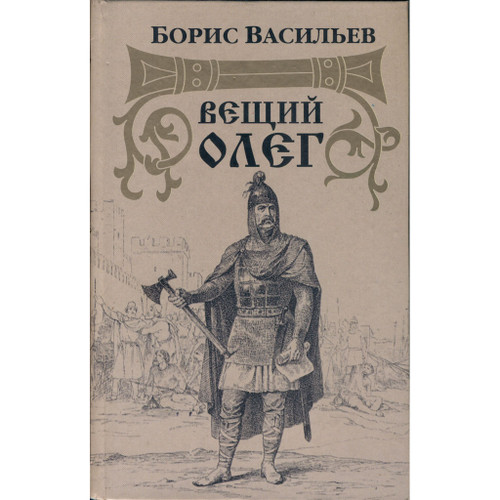 Вещий Олег (Prophet Oleg)