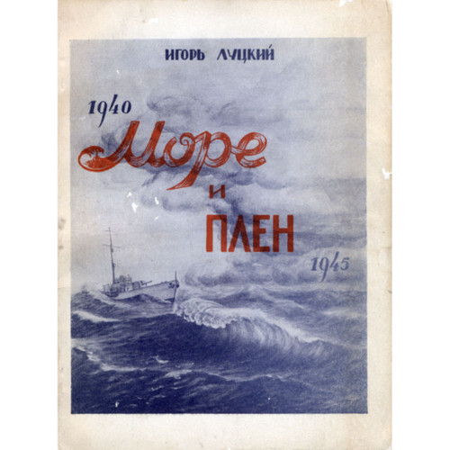 Море и плен (Sea and Captivity: the tragedy of Sevastopol, 1940-1945)
