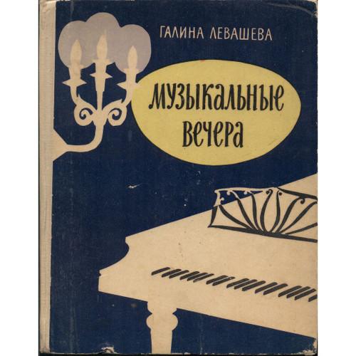 Музыкальные вечера (Musical evenings)