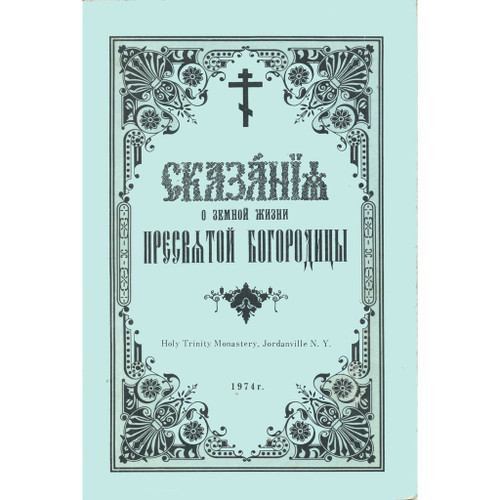 The traditions of the earthly life of the Blessed Virgin Mary IN RUSSIAN