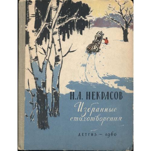 Н. А. Некрасов. Избранные стихотворения.