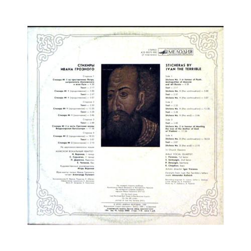 Sticheras by Ivan IV [2 LP set]