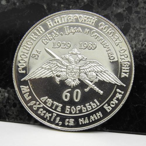 Nicholas II Silver Coin 1929-1989