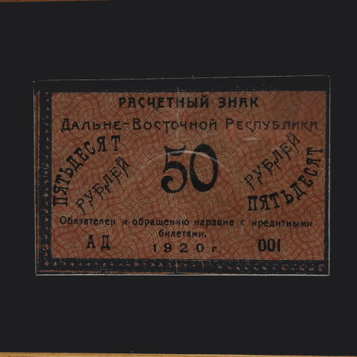 50 Rubles Token Currency 1920