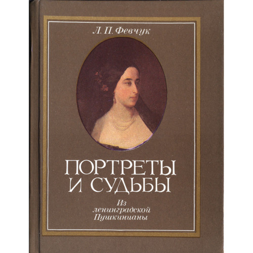 Portraits and destiny ( From the Leningrad Pushkiniana)