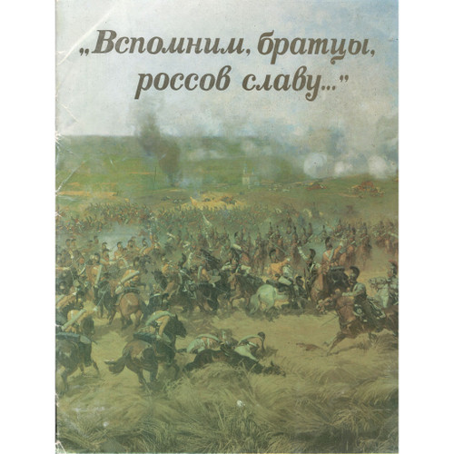 War of 1812 set of 24 small posters in Russian