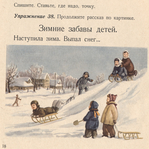 Russian language textbook - Учебник [1963]