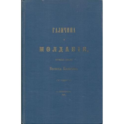 Galicia and Moldavia Travel Letters [Kelsiev]