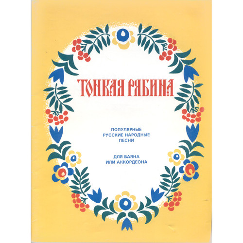 Popular Russian folk songs