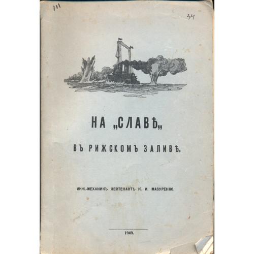 "On the ""Slava"" in the Gulf of Riga"