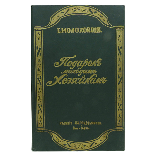 E. Molokhovets A Gift to Young Housewives IN RUSSIAN