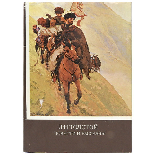 Novels and Short Stories Tolstoy [RUSSIAN]