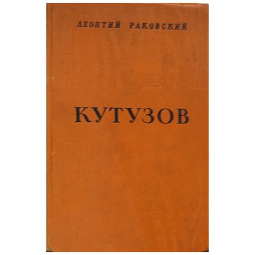Kutuzov RUSSIAN