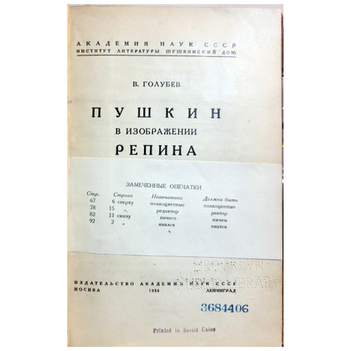 Pushkin in images by Repin [1936} IN RUSSIAN