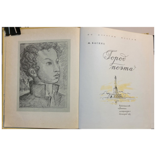 City of the Poet Pushkin [1965] IN RUSSIAN