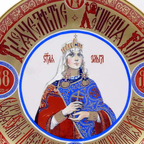 St. Olga Commemorative Plate [Germany]
