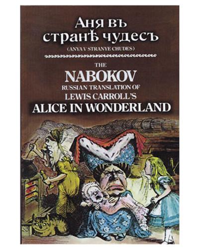 Аня в стране чудес (Alice in Wonderland Nabokov Translation)