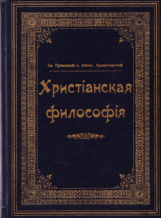 Christian Philosophy of St. John of Kronstadt [IN RUSSIAN]