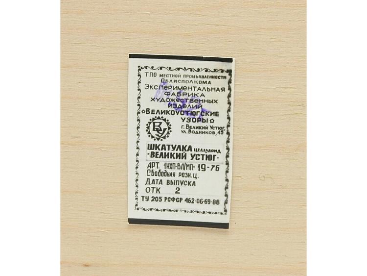 """Decorative Painted Box """"Veliky Ustyug"""" label on back of box"""