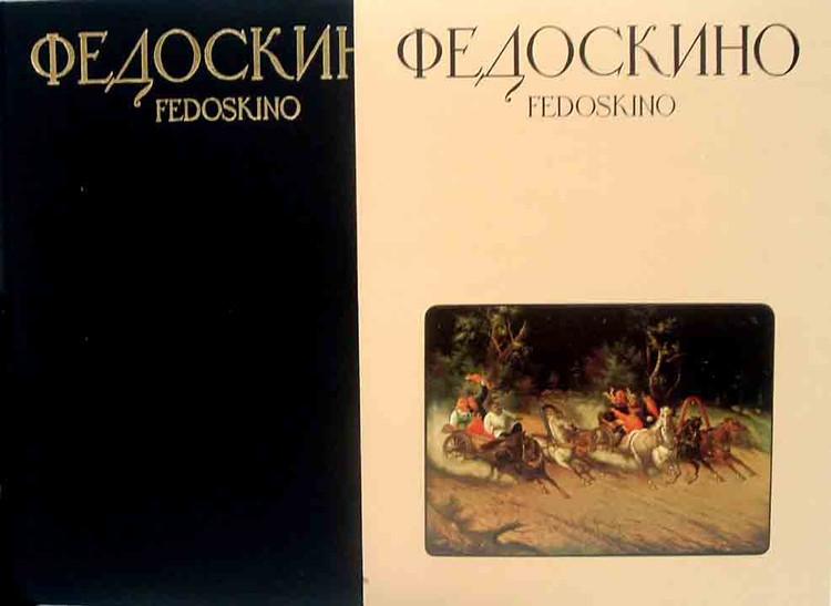 Fedoskino Reference Book