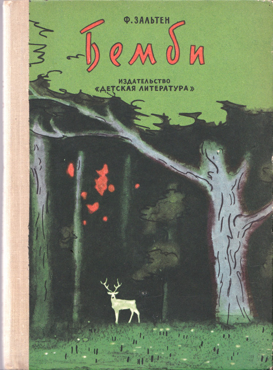 Bambi (in Russian)