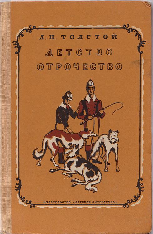 Детство/Отрочество Leo Tolstoy