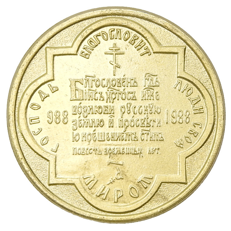 Millennium of Christianity in Russia Medal [Moscow Issue}