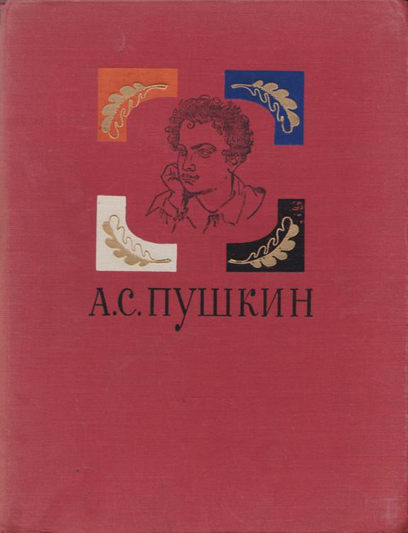 А. С. Пушкин. Избранные произведения