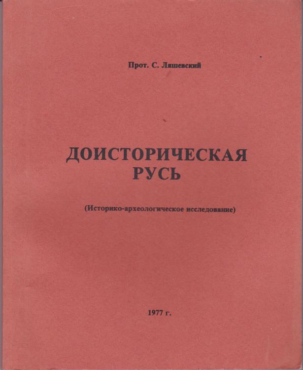 Доисторическая Русь: Историко-археологическое исследование