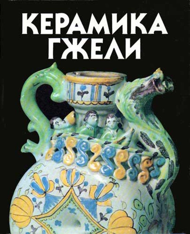 Керамика Гжели (Gzhel Pottery: 18th to 20th centuries)
