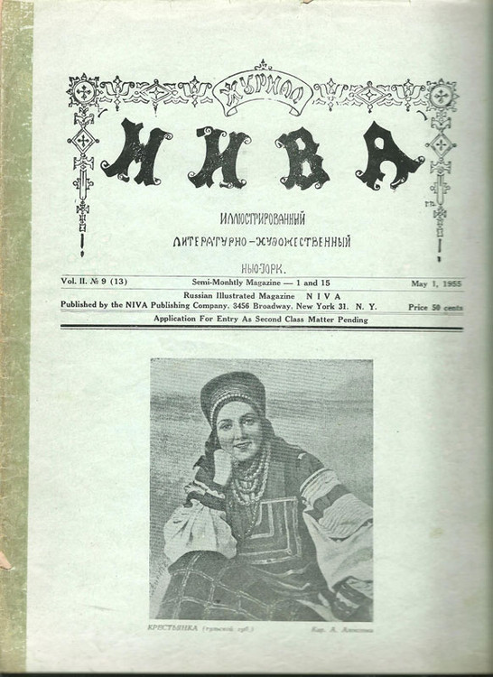 (Niva: May 1955)