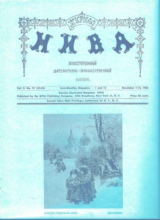 Niva: December 1-15, 1955