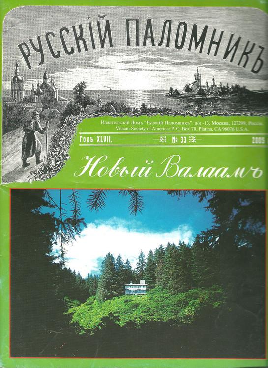 Russian Pilgrim Русский Паломникъ (33-2005)