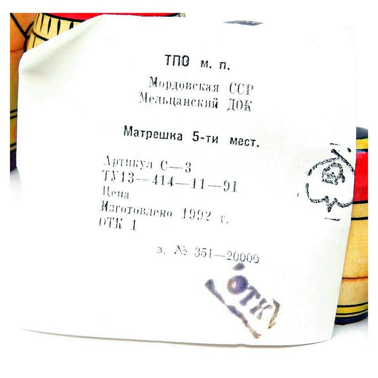 Mordva (Мордовия) Matryoshka Doll Label