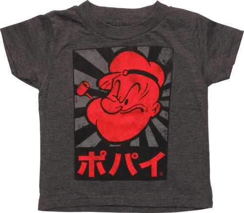 Popeye Japanese Text Toddler T-Shirt