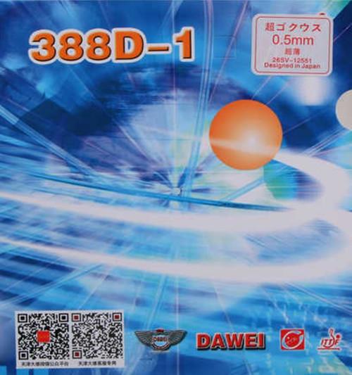 DAWEI 388D-1 Long Pimples Rubber (0.5mm Only)