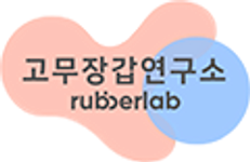 Rubber Lab