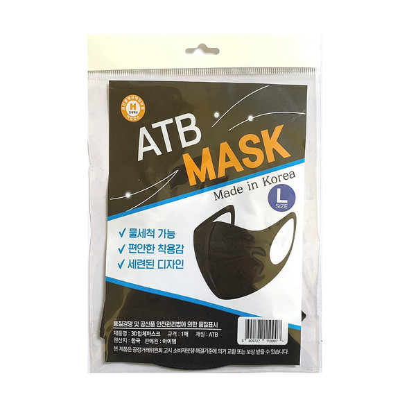 ATB 3D Washable & Reusable Mask